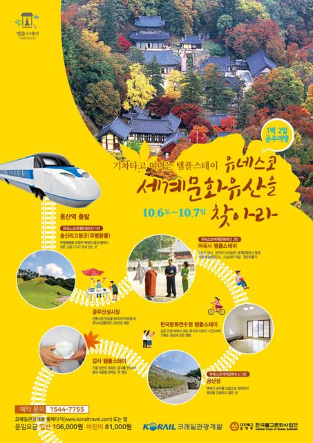 공주기차여행_포스터.jpg
