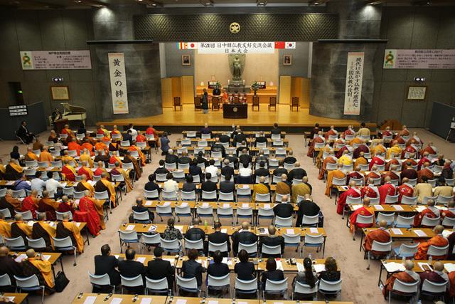 제21차 한중일불교우호교류회의 일본대회가 입정교성회 고베교회에서 열렸다.jpg