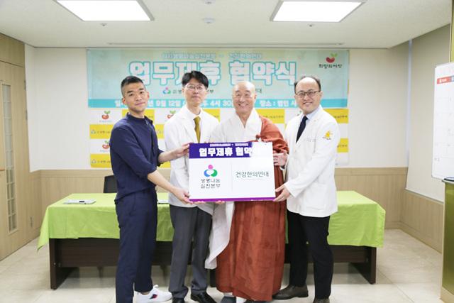 건강한의연대 업무협약체결01 (1).jpg