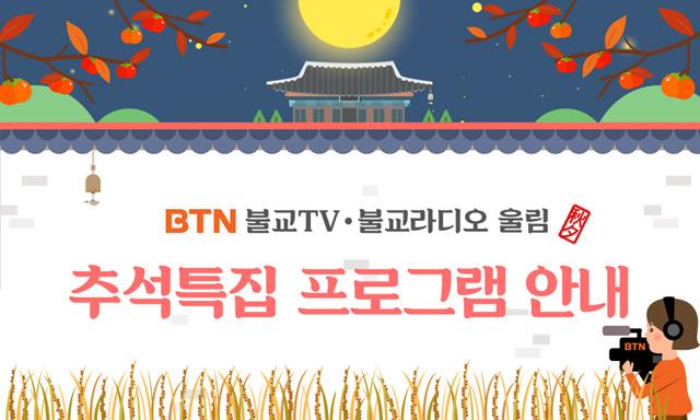 BTN불교TV 추석프로그램 안내.jpg