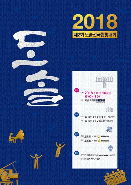 제2회도솔회 포스터.jpg