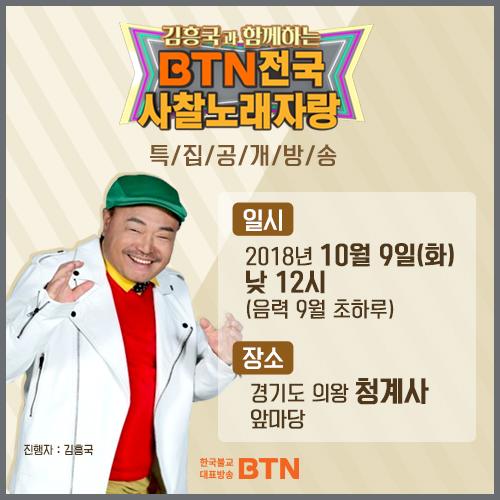 김흥국과 함께하는 BTN 전국사찰노래자랑.jpg