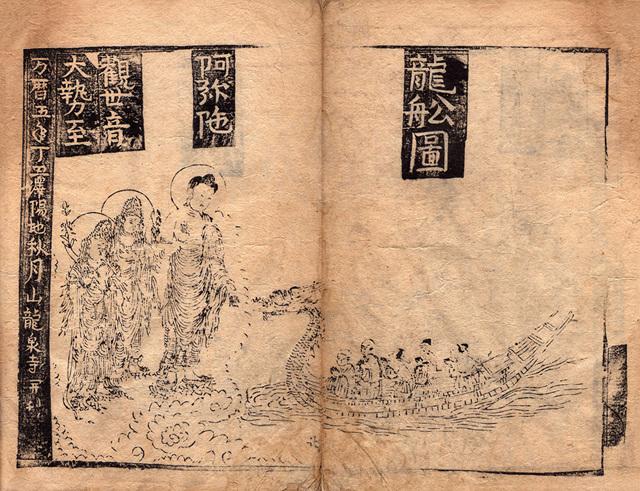 강원도유형문화재153호 용천사판아미타경 용선도.jpg