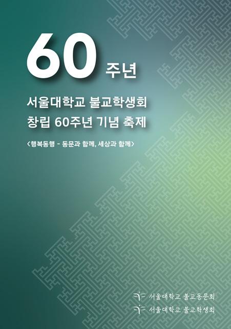 서울대 불교학생회60주년 프로그램북(최종 기자용) (1)-2.jpg