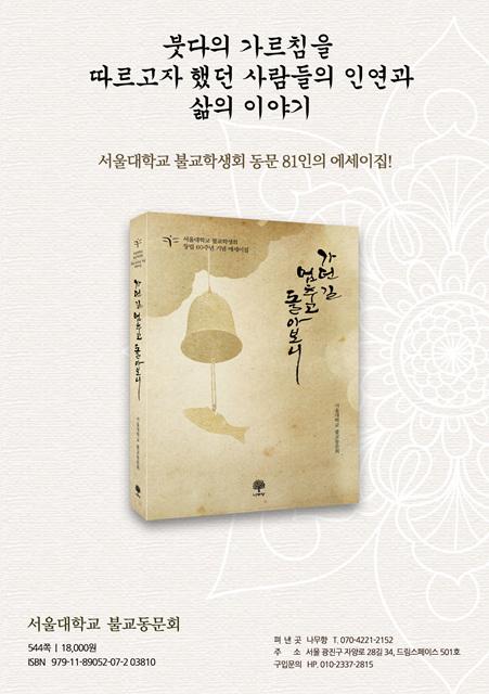 서울대 불교학생회60주년 프로그램북(최종 기자용) (1)-1.jpg