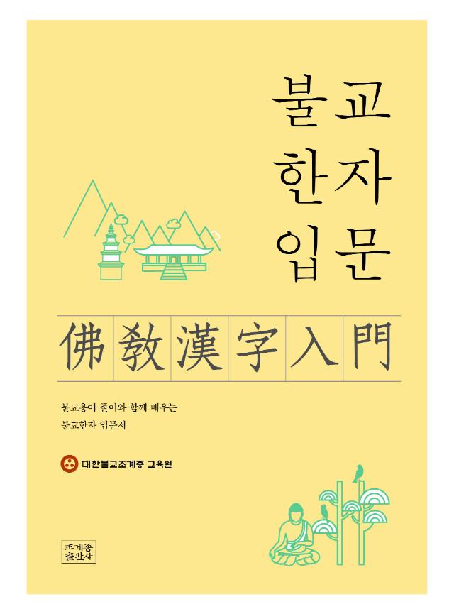 불교한자입문_표지(보도자료용).jpg