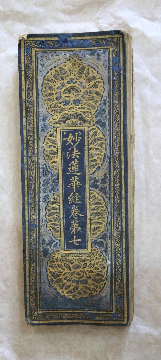 1240년 간행된 묘법연화경 권 7 절첩본의 표지. 당대 권력자 최우의 발문이 실려있다.JPG