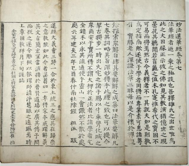 묘법연화경 권 7에 실린 최우의 발문 부분.JPG