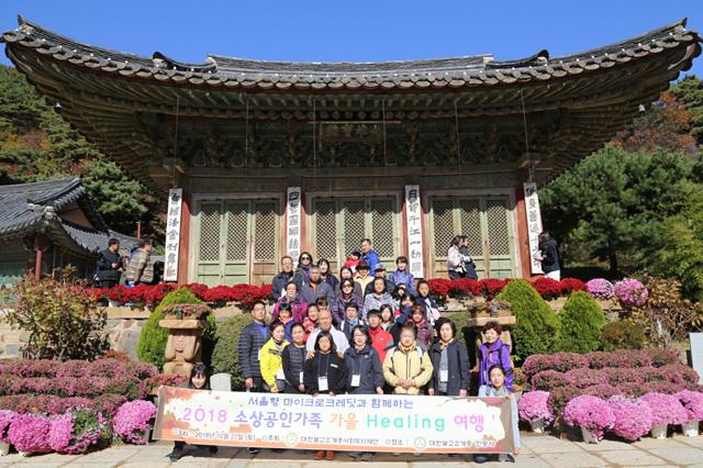 소상공인 가족 힐링여행 (3).jpg