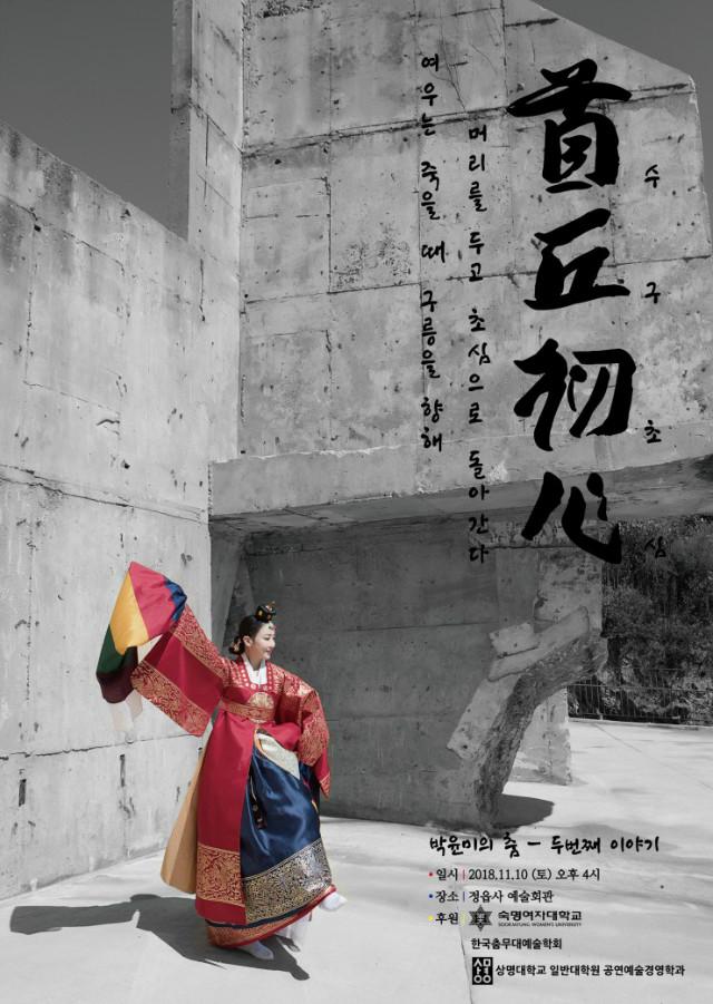 02수구초심 - 박윤미의 춤, 두번째이야기 포스터.jpg