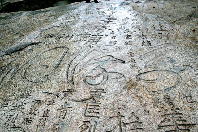 금강대 너럭바위 위의 글씨들 - 봉래 풍악산인 금강은 가장 으뜸의 조화를 이룬 동천 이라는 한문글씨가 음각되어 있다..jpg