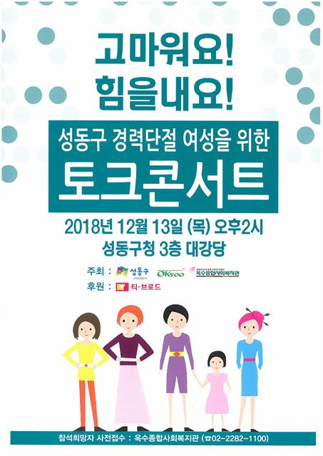 토크콘서트 홍보지1-1.jpg
