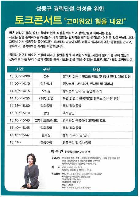 토크콘서트 홍보지1-2.jpg