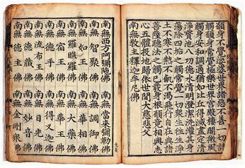 「예념미타도량참법」, 보물 제1241호.jpg