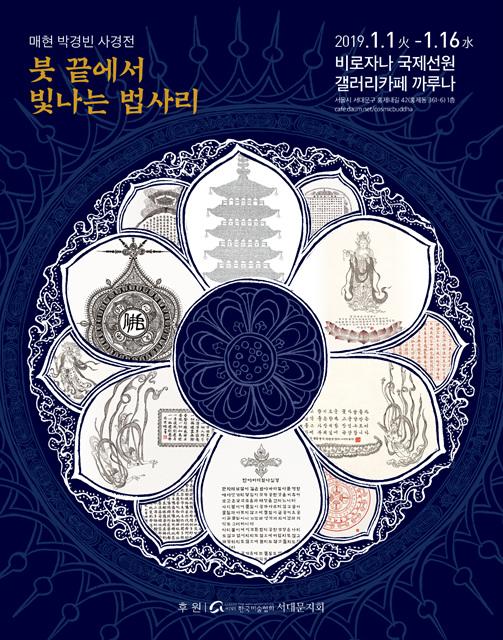 박경빈 미술세계 1월 광고.jpg