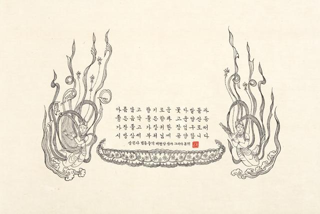 04 박경빈 29X43cm 백지묵서 상원사 범종 주악 비천상.jpg