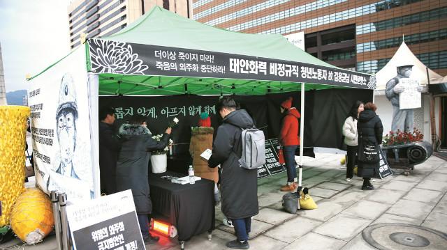 19일 태안 화력발전소에서 사고로 숨진 김용균씨의 분향소 1.jpg