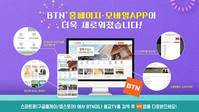 20190121_보도자료_BTN 홈페이지 · 모바일 플랫폼 전격 개편.jpg
