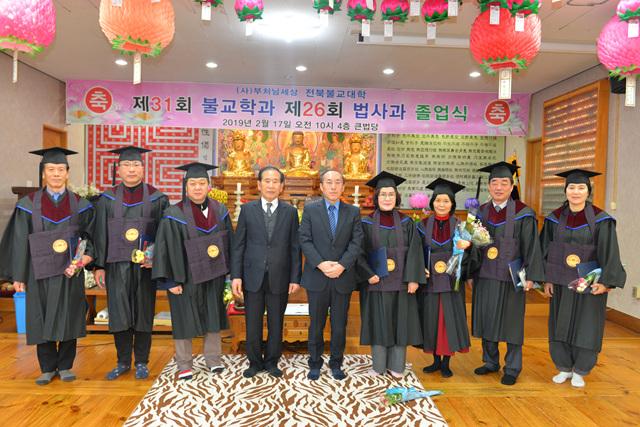 전북불교대학 신입 전법사.jpg