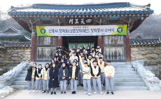 0226_신흥사 장학증서 수여.jpg