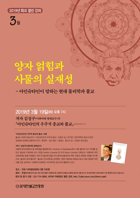 3월화요열린강좌홍보전단지 (1).jpg