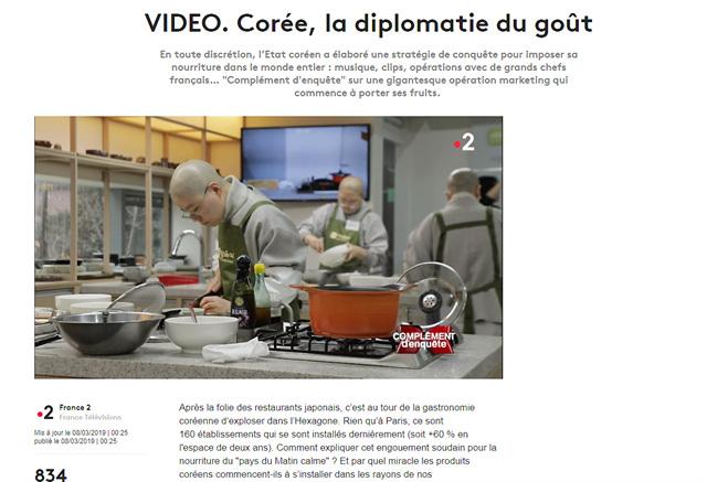 190315_사찰음식 교육관 향적세계에서 수강하는 스님들의 모습이 프랑스 국영티비에 방영됐다 (1).jpg