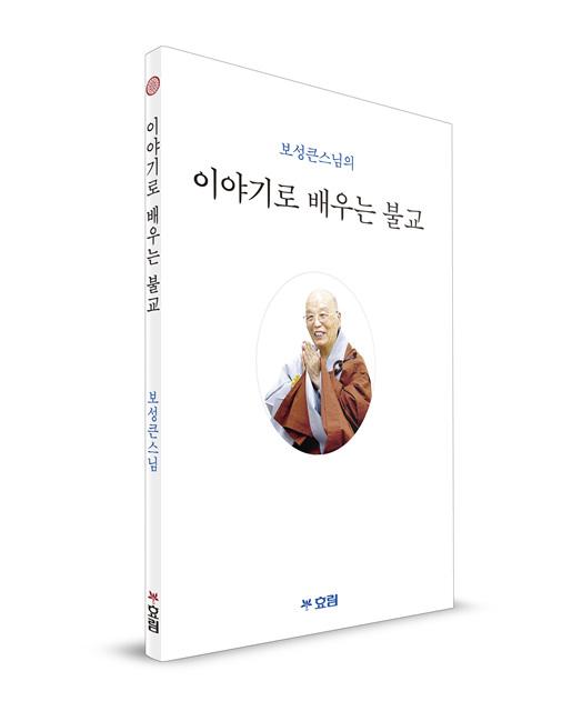 이야기불교_목업.jpg