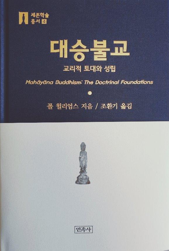 대승불교-교리적 토대와 성립 표지정면.jpg