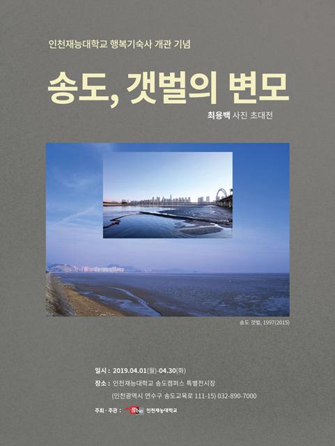 최용백  송도갯벌의-변모-포스터.jpg