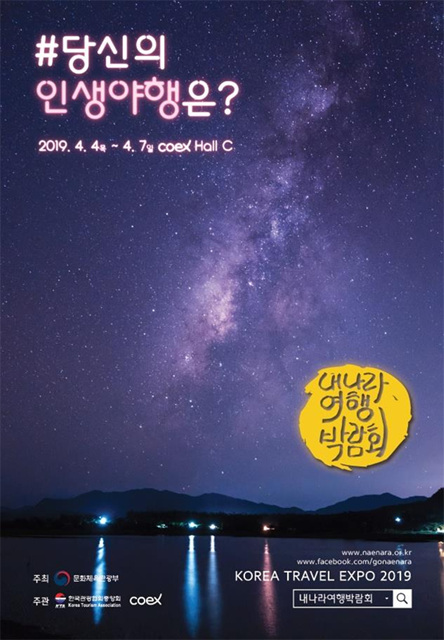 2019 내 나라 여행 박람회 포스터.jpg