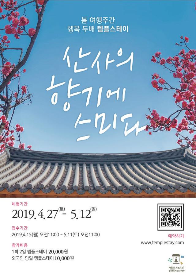 2019봄 여행주간 템플스테이 포스터 이미지.jpg