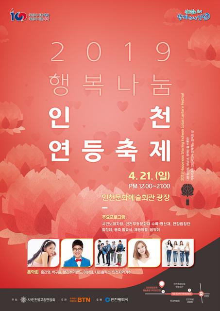 2019 행복나눔 인천연등축제 포스터.jpg