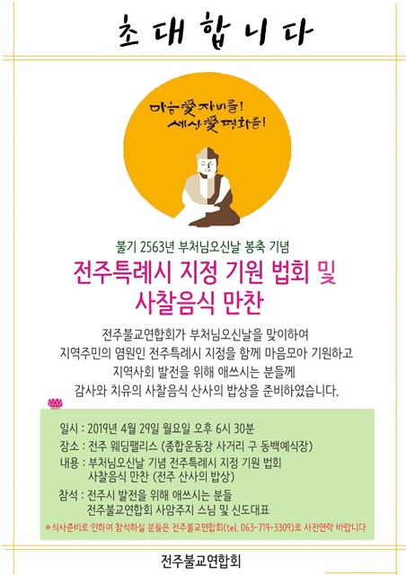 봉축기념법회 웹자보.jpg