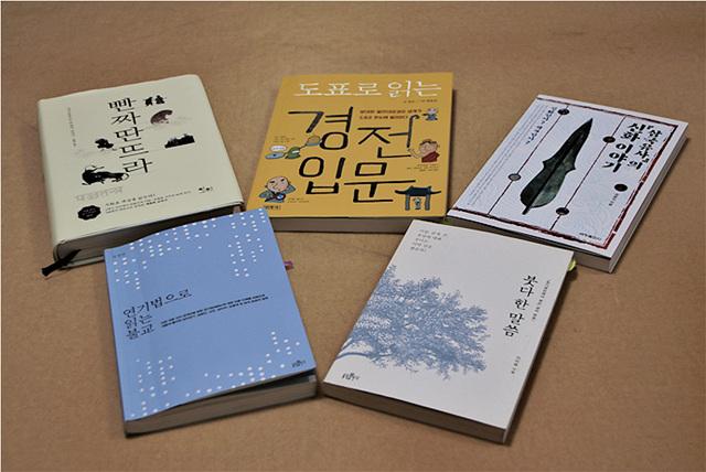 20190423_중흥사 책 읽는 템플스테이 진행도서.jpg