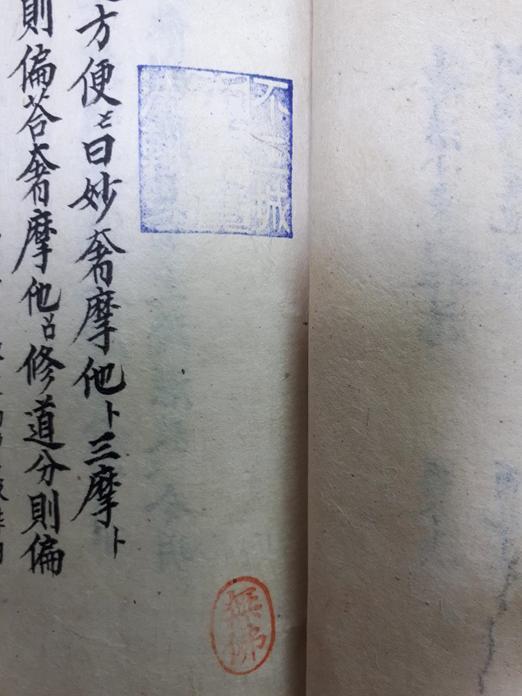 상권 첫 장의 사각도장'불이성 법륜사'는 파악이 되나 중간의 글자는 인식 불가하며, 아래에 '무불' 스님 인장이 날인돼 있다.jpg