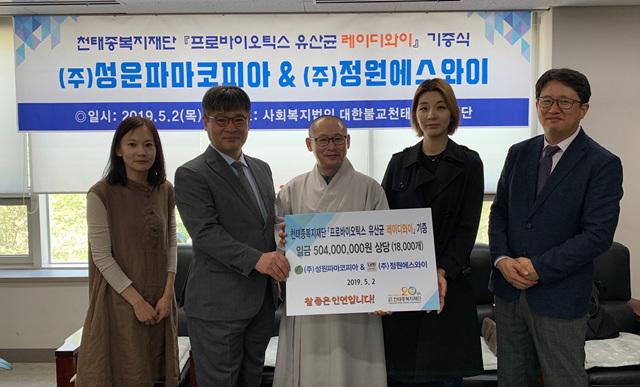 후원물품 기증식 사진 - 천태종복지재단.jpg