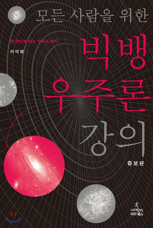 5월강좌책표지_빅뱅우주론.jpg