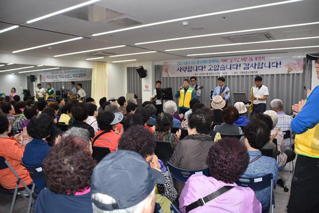 어버이날 행사 보도자료 사진.jpg