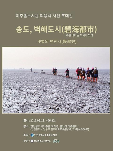 1 최용백-송도-벽해도시-포스터(인쇄) (1).jpg