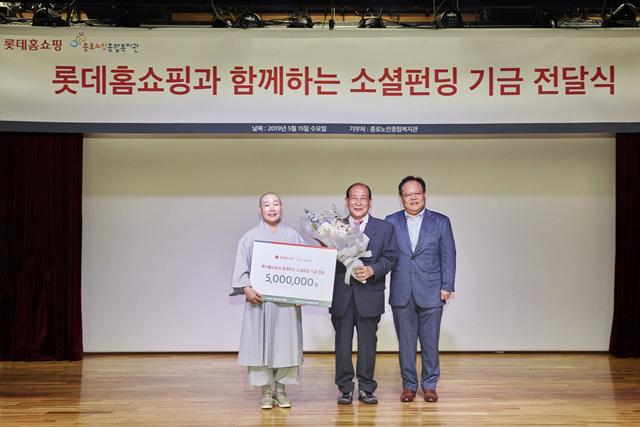 190516_종로노인종합복지관&롯데홈쇼핑 소셜펀딩 캠페인_사진 (1).jpg
