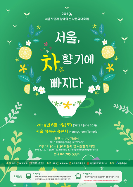 불교방송 서울 차문화 대축제 포스터.jpg