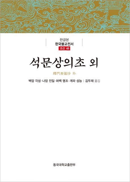 조선48-석문상의초 표지.jpg