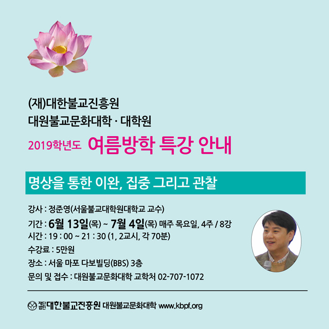 여름방학특강_정준영교수 (1).jpg