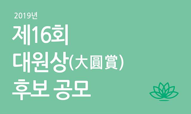 16회대원상홍보이미지.jpg