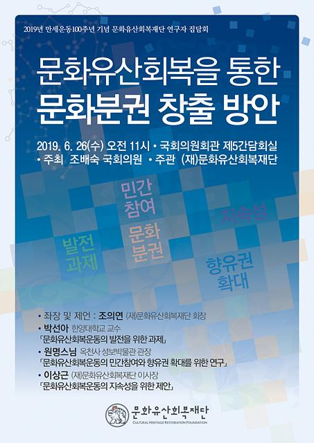 20190626_문화유산회복을 통한 문화분권창출방안 연구자 집담회 포스터.jpg