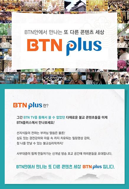 BTN플러스_소개(1).jpg