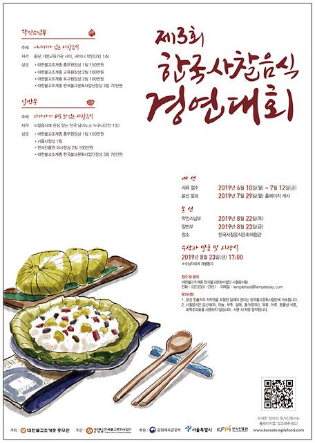 제3회 사찰음식 경연대회 포스터 수정.jpg