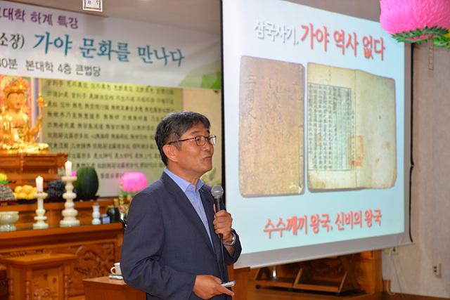 가야 문화를 만나다 전북불교대학특강 (4) (2).jpg
