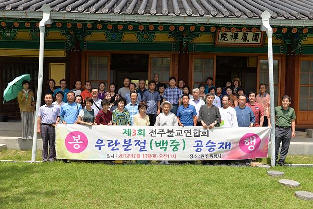 전주불교연합회 공승재 (6).jpg
