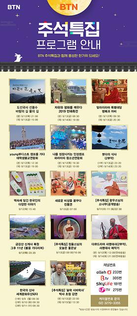 2019_추석특집프로그램 최종2.jpg